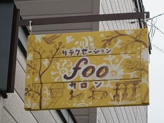 foo-concept-1